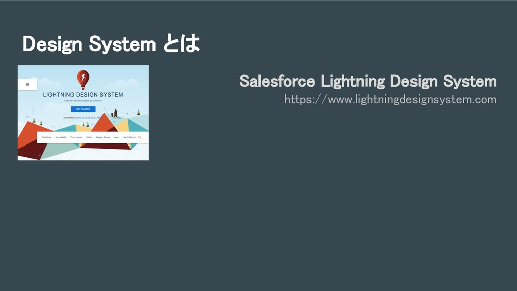 Design System とは Salesforce Lightning Design Sy...