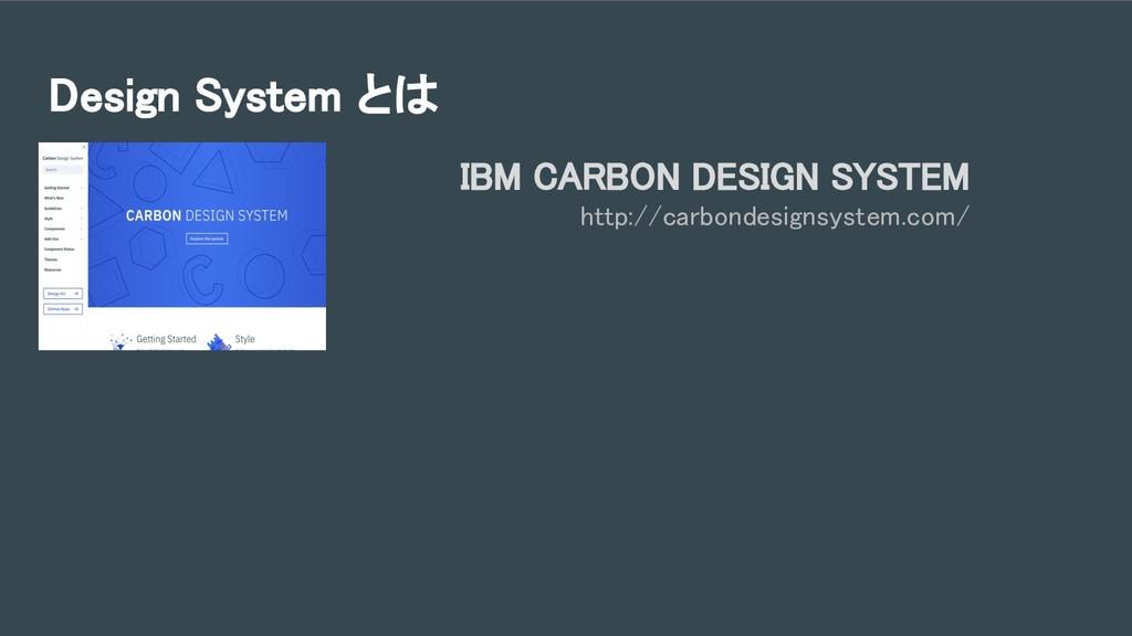Design System とは IBM CARBON DESIGN SYSTEM http:...