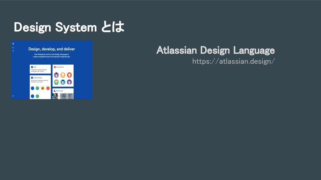 Design System とは Atlassian Design Language http...