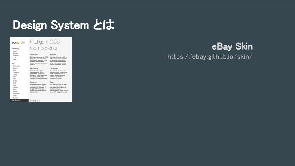 Design System とは eBay Skin https://ebay.github....