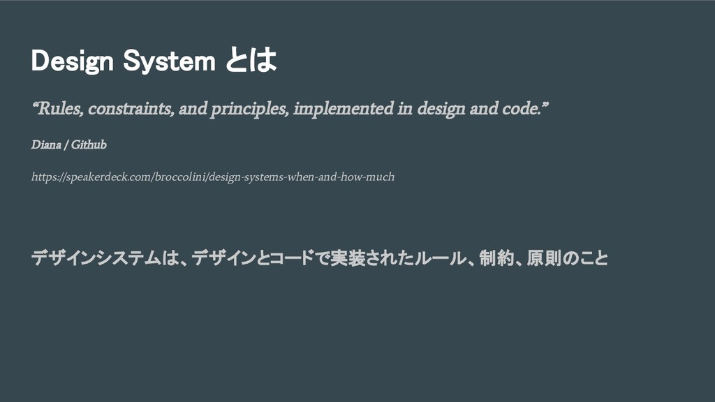 "Design System とは ""Rules, constraints, and princ..."