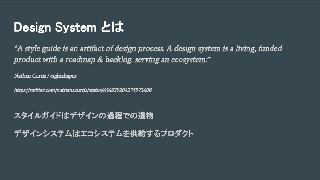 "Design System とは ""A style guide is an artifact ..."