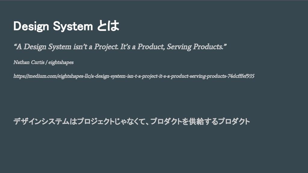 "Design System とは ""A Design System isn't a Proje..."