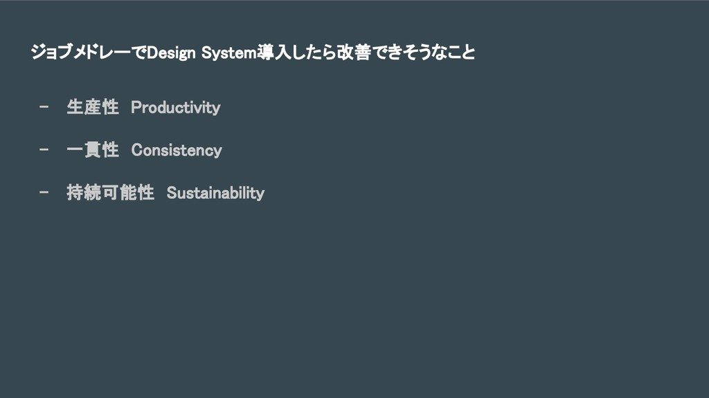 ジョブメドレーでDesign System導入したら改善できそうなこと - 生産性 Produ...