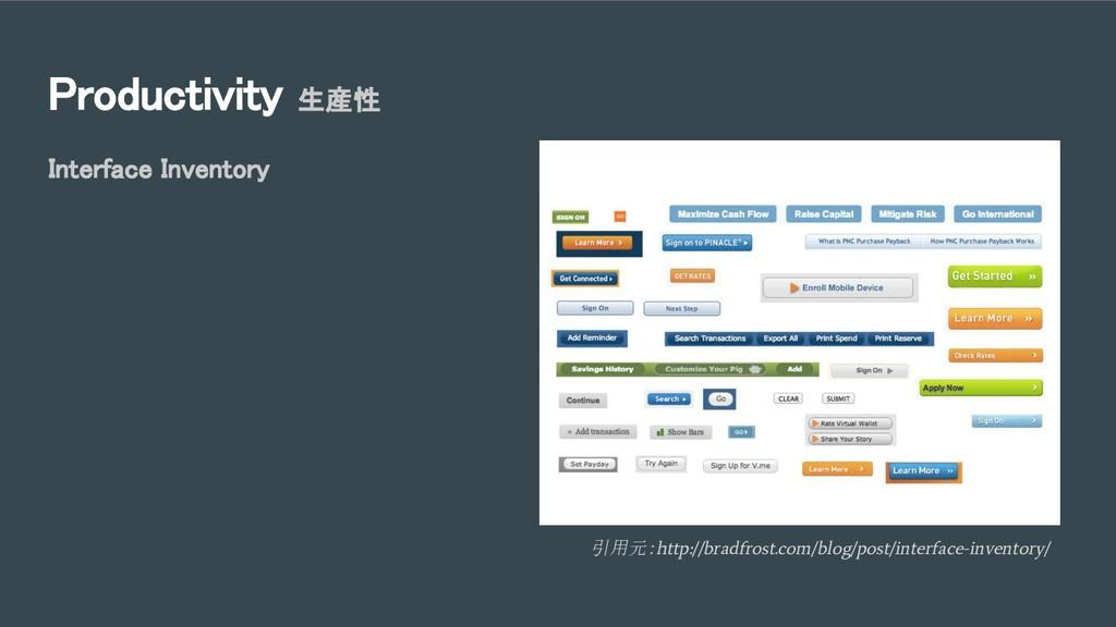 Productivity 生産性 Interface Inventory 引用元: http:...