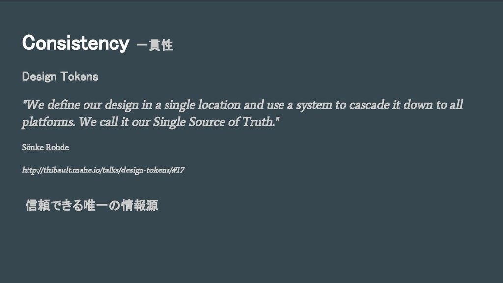 "Consistency 一貫性 Design Tokens ""We define our de..."