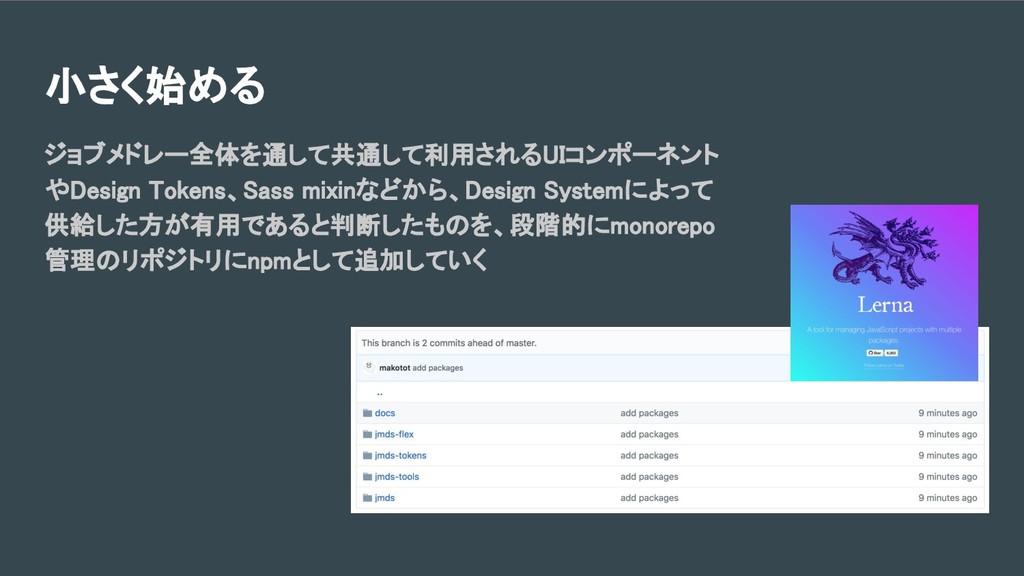 小さく始める ジョブメドレー全体を通して共通して利用されるUIコンポーネント やDesign ...