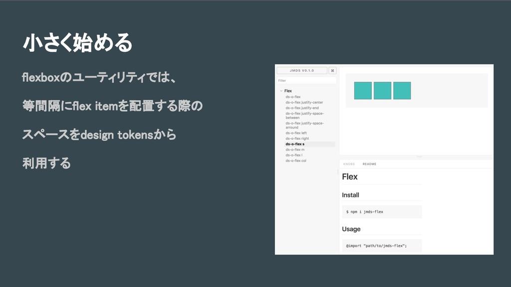 小さく始める flexboxのユーティリティでは、 等間隔にflex itemを配置する際の ...