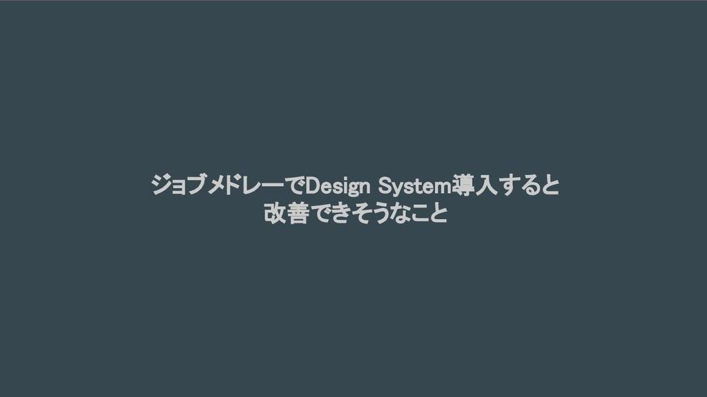 ジョブメドレーでDesign System導入すると 改善できそうなこと