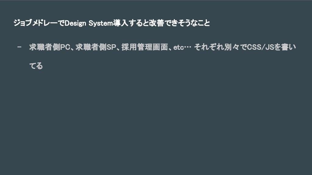 ジョブメドレーでDesign System導入すると改善できそうなこと - 求職者側PC、求職...