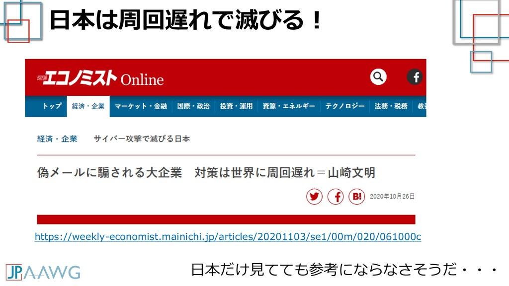 日本は周回遅れで滅びる! https://weekly-economist.mainichi....