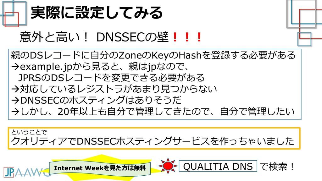 実際に設定してみる 意外と高い! DNSSECの壁!!! 親のDSレコードに自分のZoneのK...