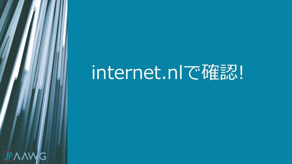 internet.nlで確認!