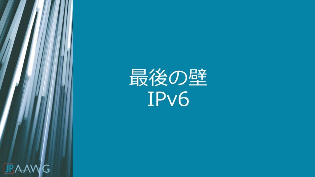最後の壁 IPv6