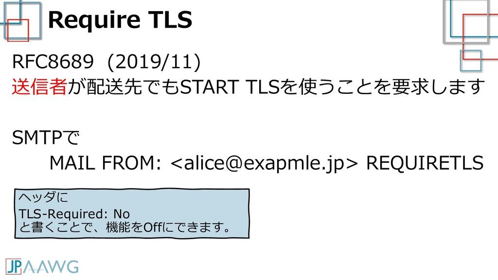 Require TLS RFC8689 (2019/11) 送信者が配送先でもSTART TL...
