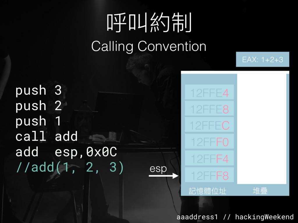 aaaddress1 // hackingWeekend 堆疊 堆疊 12FFF8 12FFF...