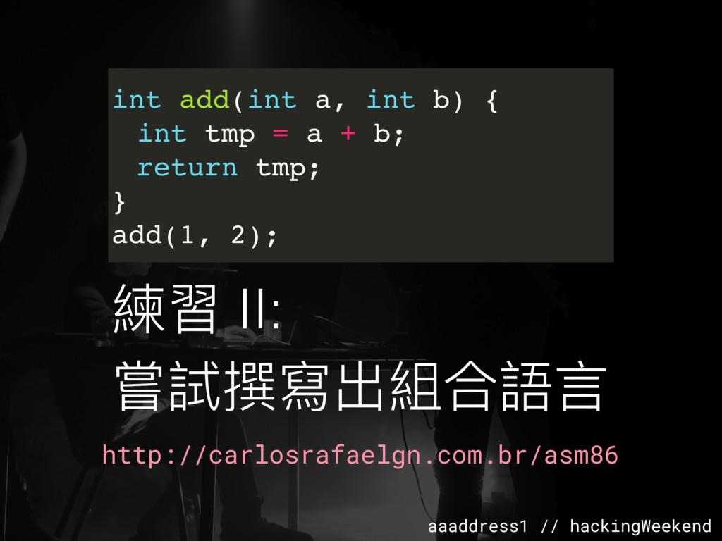 aaaddress1 // hackingWeekend 練習 II: 嘗試撰寫出組合語⾔言 ...