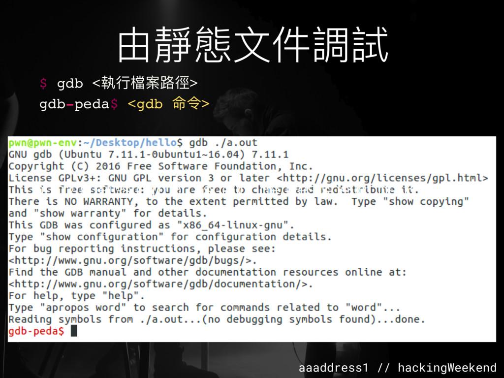 aaaddress1 // hackingWeekend 由靜態⽂文件調試 $ gdb <執⾏...