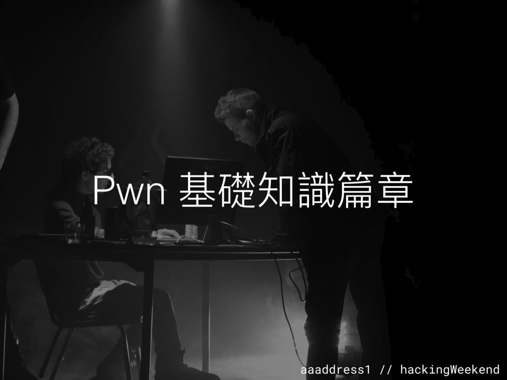 aaaddress1 // hackingWeekend Pwn 基礎知識篇章