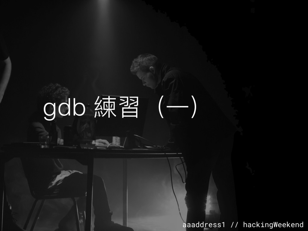 aaaddress1 // hackingWeekend gdb 練習(⼀一)