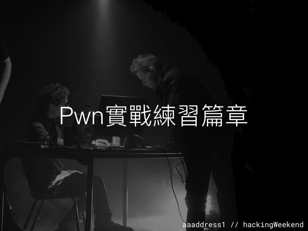 aaaddress1 // hackingWeekend Pwn實戰練習篇章