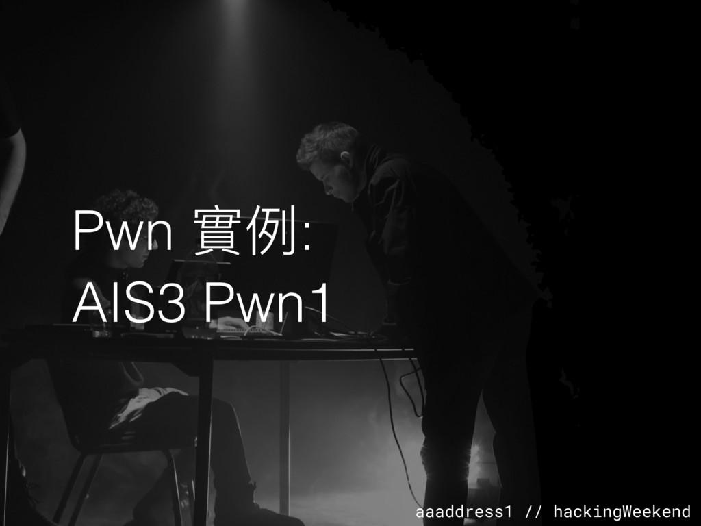 aaaddress1 // hackingWeekend Pwn 實例例: AIS3 Pwn1