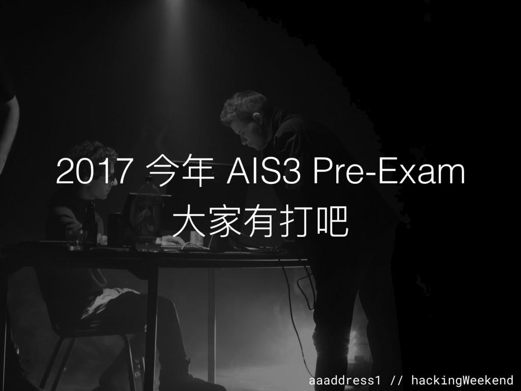 aaaddress1 // hackingWeekend 2017 今年年 AIS3 Pre-...