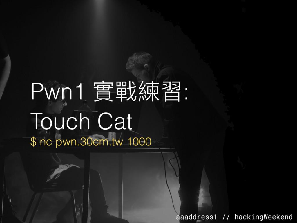 aaaddress1 // hackingWeekend Pwn1 實戰練習: Touch C...