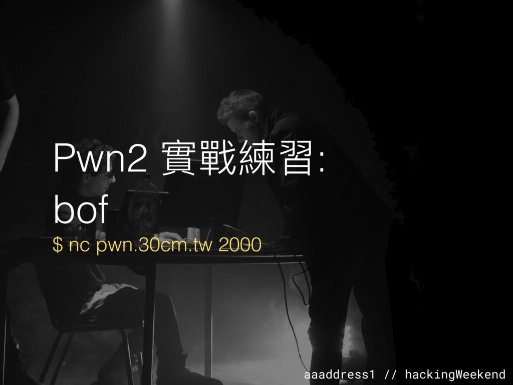 aaaddress1 // hackingWeekend Pwn2 實戰練習: bof $ n...