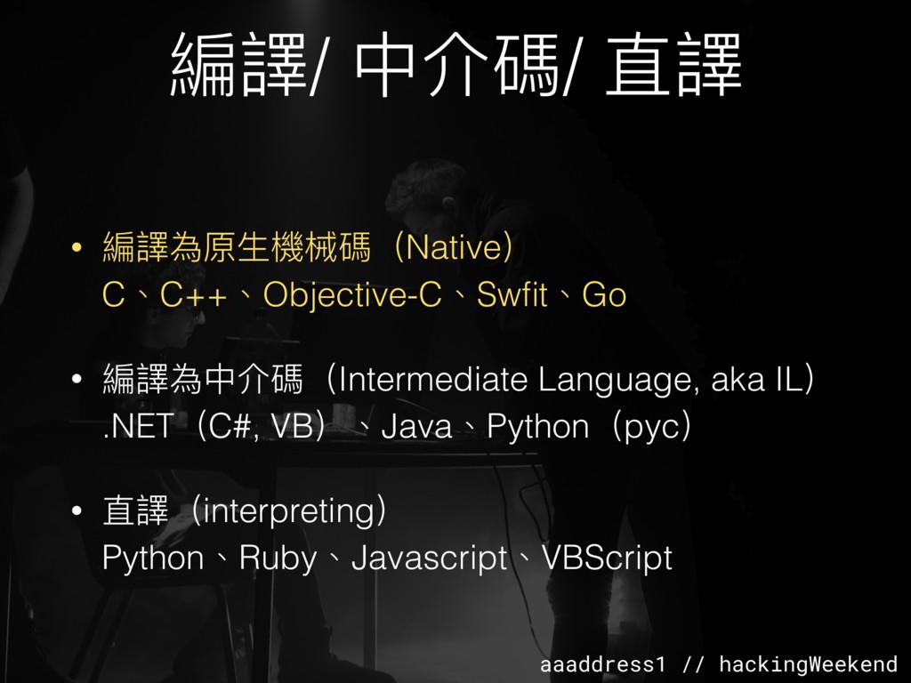 aaaddress1 // hackingWeekend 編譯/ 中介碼/ 直譯 • 編譯為原...