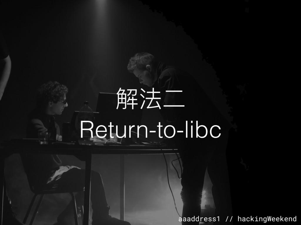aaaddress1 // hackingWeekend 解法⼆二 Return-to-libc
