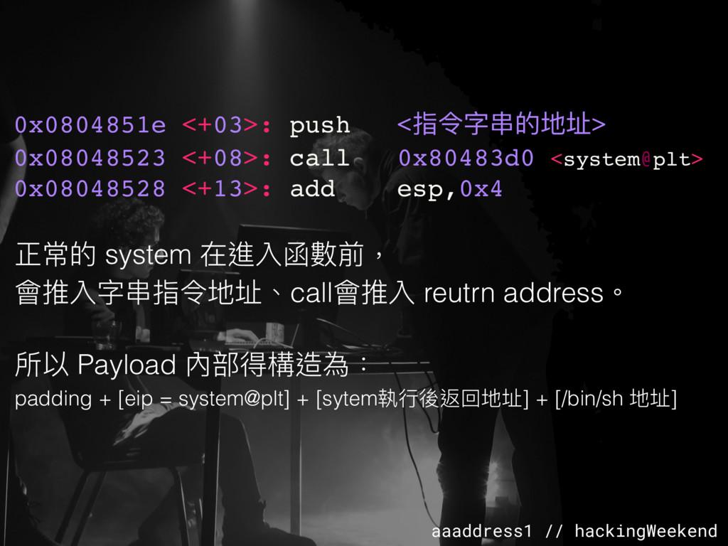 aaaddress1 // hackingWeekend 正常的 system 在進入函數前,...