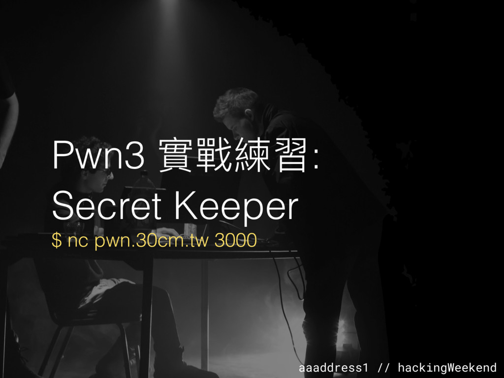 aaaddress1 // hackingWeekend Pwn3 實戰練習: Secret ...