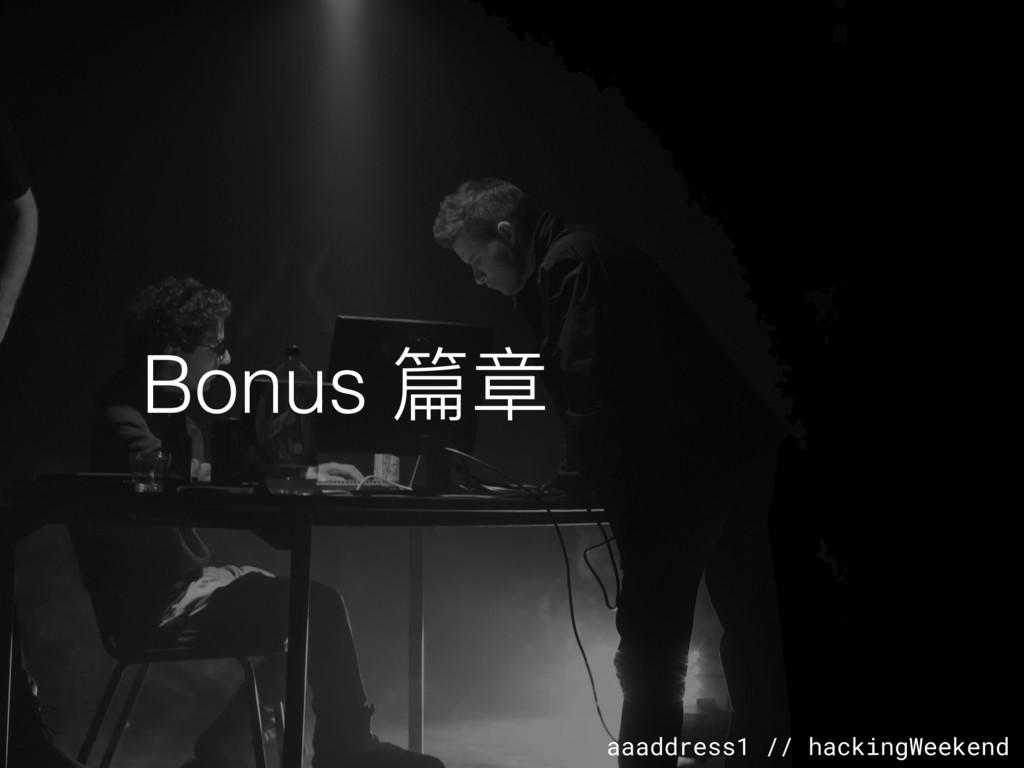 aaaddress1 // hackingWeekend Bonus 篇章