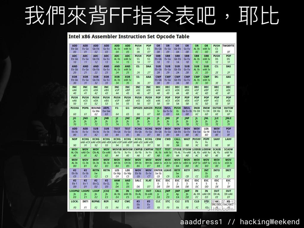 aaaddress1 // hackingWeekend 我們來來背FF指令表吧,耶比