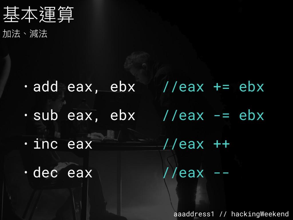 aaaddress1 // hackingWeekend • add eax, ebx //e...