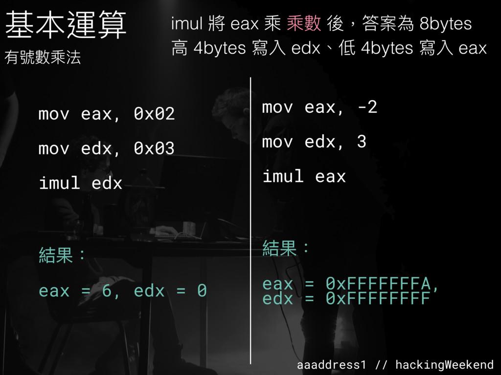 aaaddress1 // hackingWeekend 基本運算 有號數乘法 mov eax...