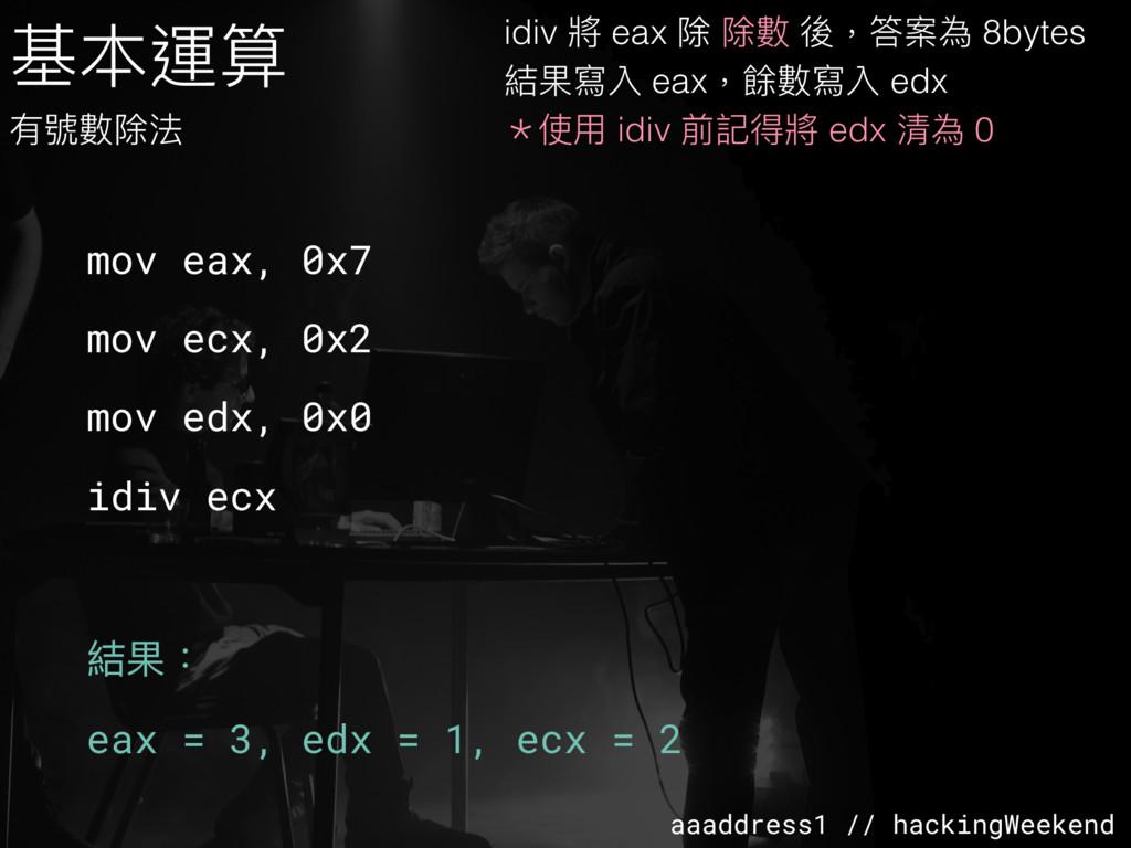 aaaddress1 // hackingWeekend 基本運算 有號數除法 mov eax...