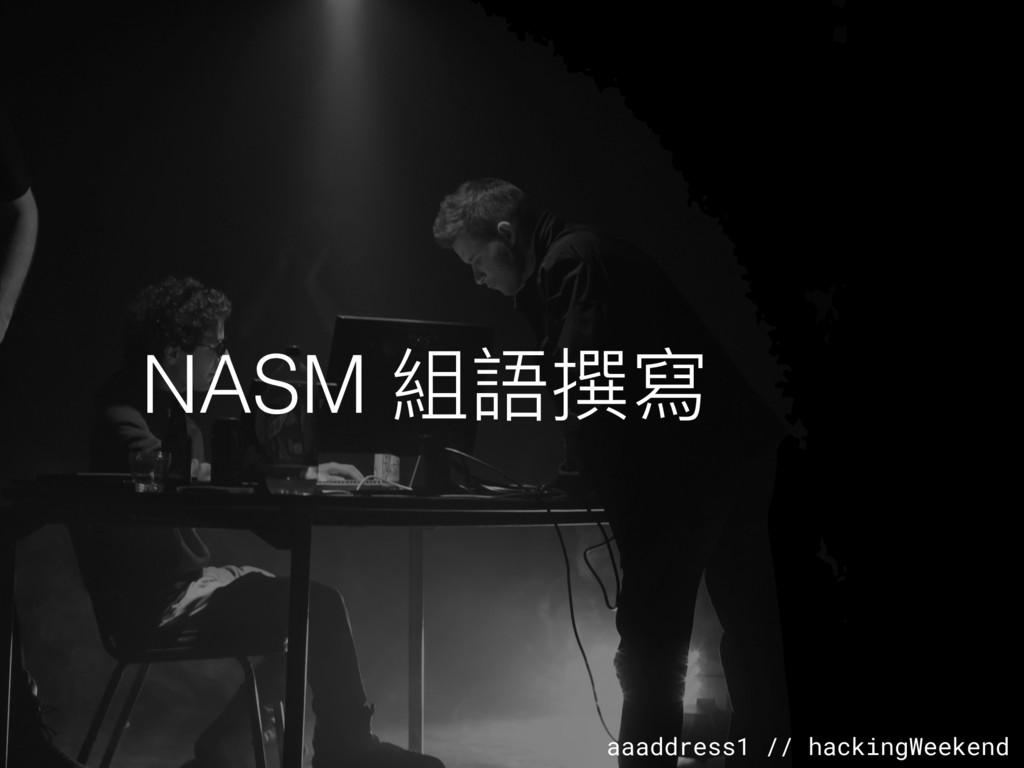 aaaddress1 // hackingWeekend NASM 組語撰寫
