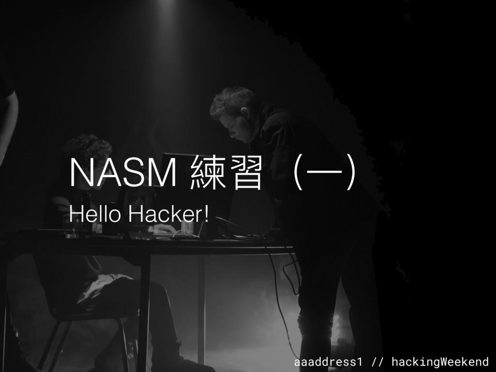 aaaddress1 // hackingWeekend NASM 練習(⼀一) Hello ...