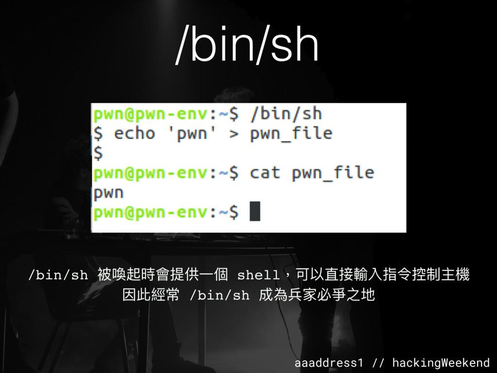 aaaddress1 // hackingWeekend /bin/sh /bin/sh 被喚...