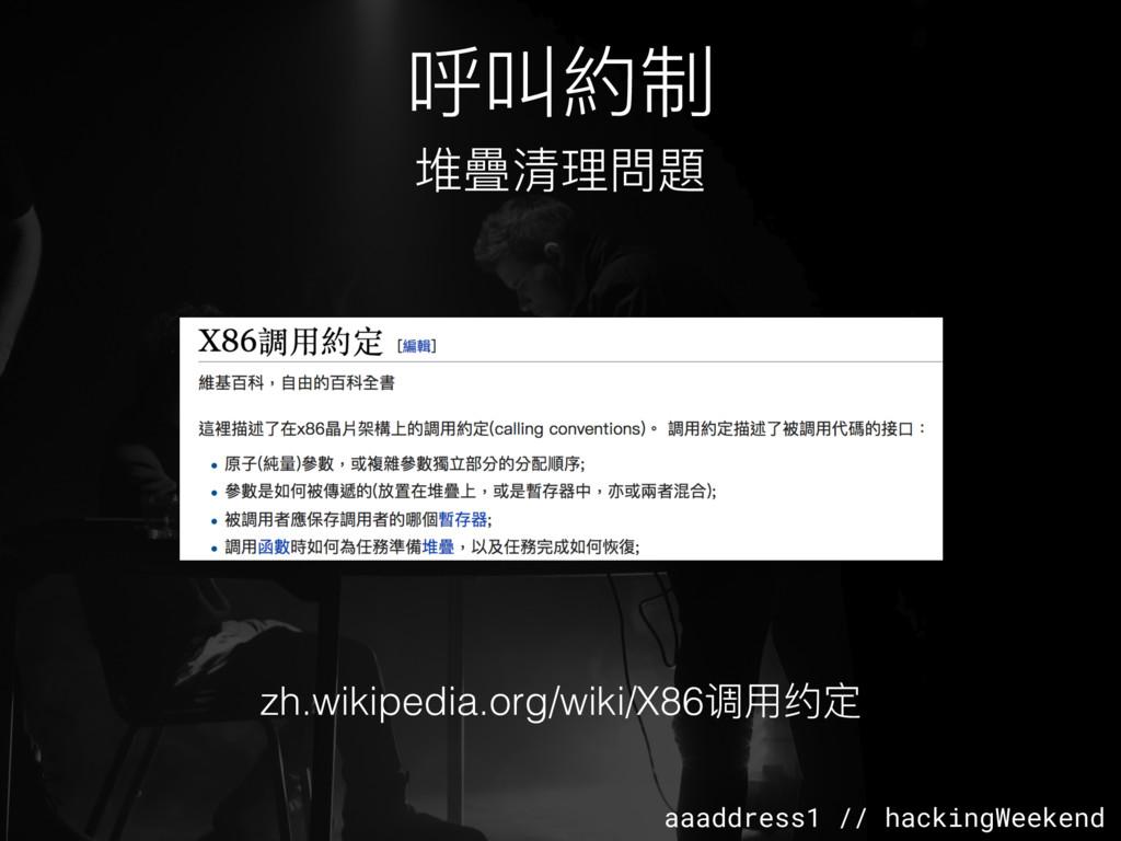 aaaddress1 // hackingWeekend 呼叫約制 堆疊清理理問題 zh.wi...