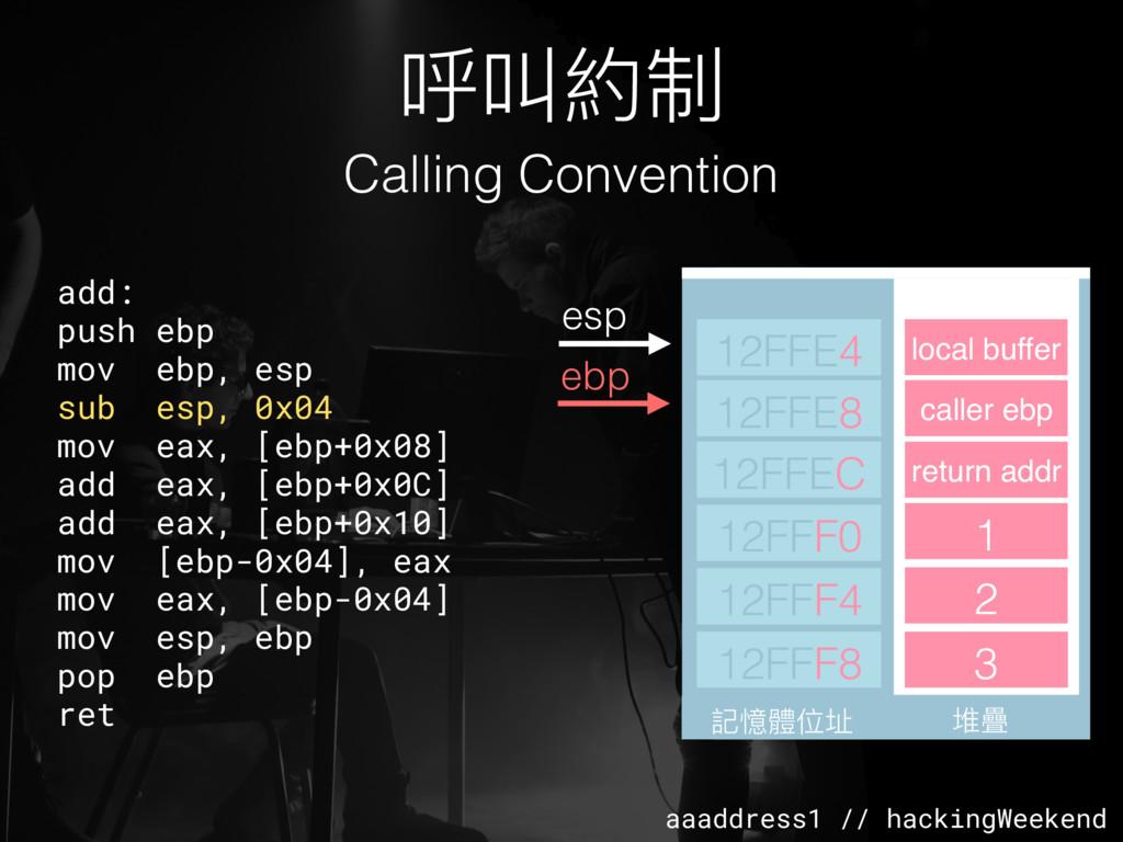 aaaddress1 // hackingWeekend add: push ebp mov ...