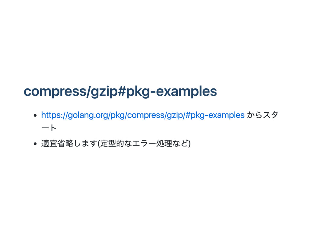 compress/gzip#pkg‑examples https://golang.or g/...