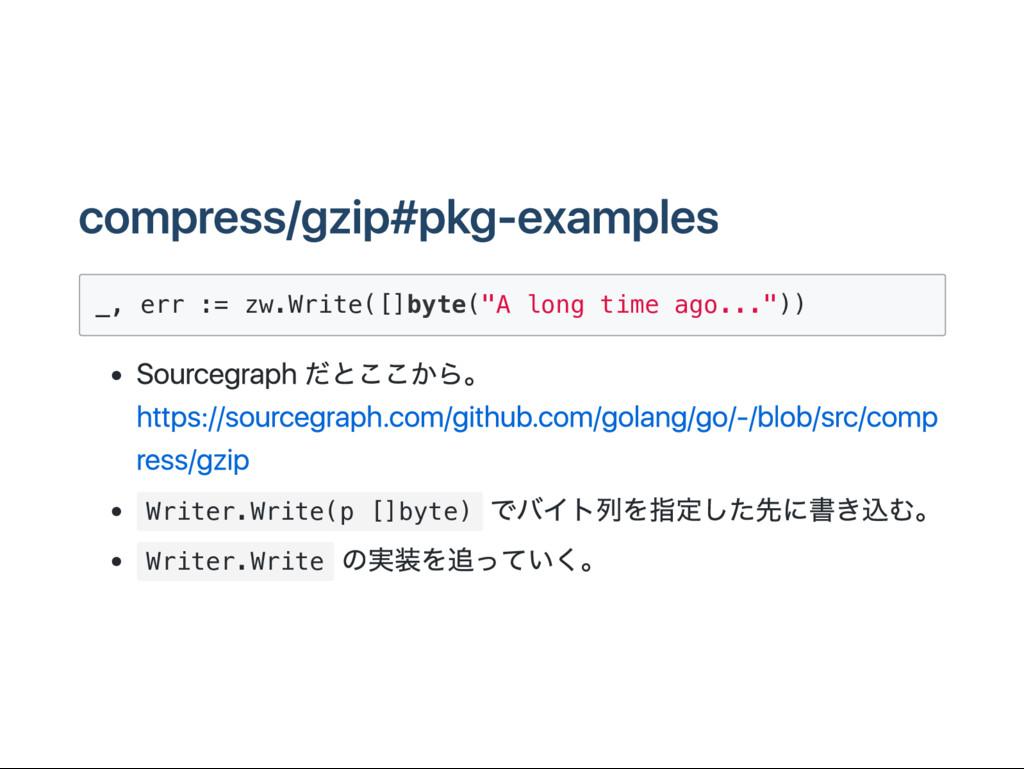 compress/gzip#pkg‑examples _ , e r r : = z w . ...
