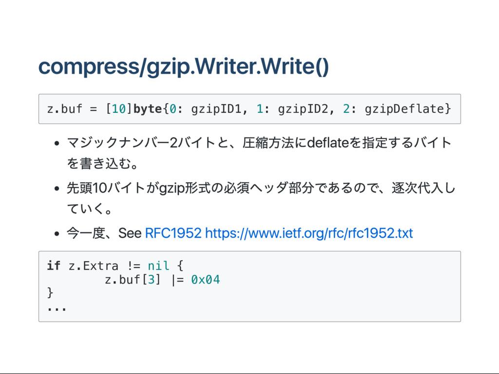compress/gzip.W riter.W rite() z . b u f = [ 1 ...