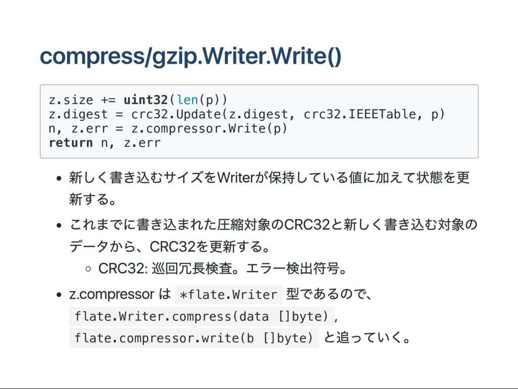 compress/gzip.W riter.W rite() z . s i z e + = ...