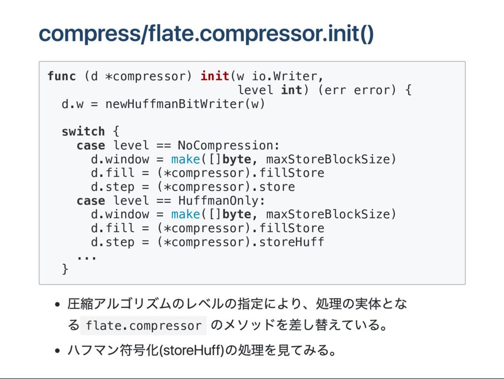 compress/flate.compressor.init() f u n c ( d * ...
