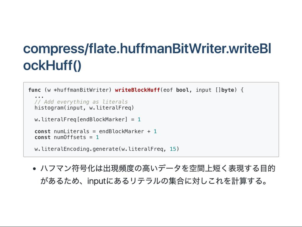 compress/flate.huffman B itW riter.write B l oc...